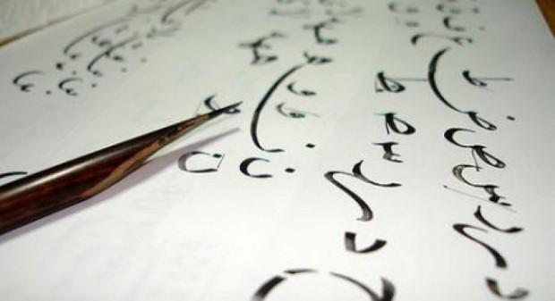 Osmanlıca'dan çeviriler